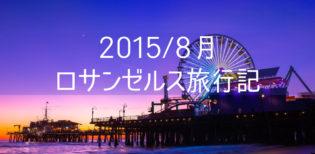 ロサンゼルス旅行記④ 2日目 ディズニー・カリフォルニアアドベンチャーランドとFarmer's Daughter Hotel