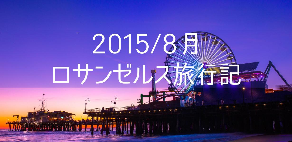 ロサンゼルス旅行記⑤ 3-4日目 ユニバーサルスタジオハリウッド FRONT of LINE