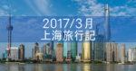 上海旅行記⑤ 上海ディズニーランド 日本と違う驚きポイント