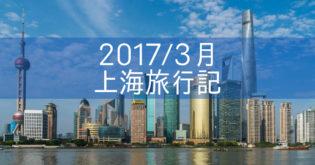 上海旅行記⑩【ザ・ランガム上海新天地ホテル クラブルーム】宿泊記 VPNあり