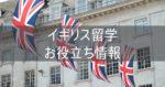 イギリス留学 準備編 日本人に合うシャンプーとアレルギー対策