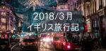 イギリス旅行記② 手配編 ハリーポッタースタジオ  コッツウォルズ観光 レストラン予約
