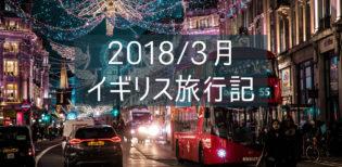 イギリス旅行記⑥ 【Citadine Trafalgar Square】ブログ宿泊記