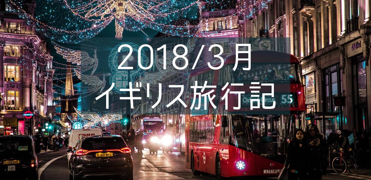 イギリス旅行記⑪ TAX RefundとWIFI事情とバス停の探し方