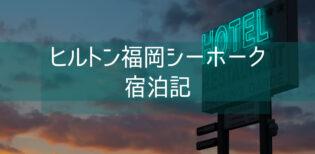【ヒルトン福岡シーホーク】ブログ宿泊記 ゴールド会員特典 アップグレードレビュー