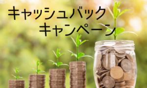 三井住友VISAカードも20%キャッシュバック 最大12000円まで