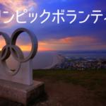 東京オリンピックボランティア落選・・・当選通知が届いてから現在まで