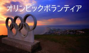 東京オリンピックボランティア落選・・・当選通知が届いてから現在までのレポート