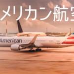 SPGマリオットポイント マイルへ移行 アメリカン航空 増量キャンペーン(10月30日まで)