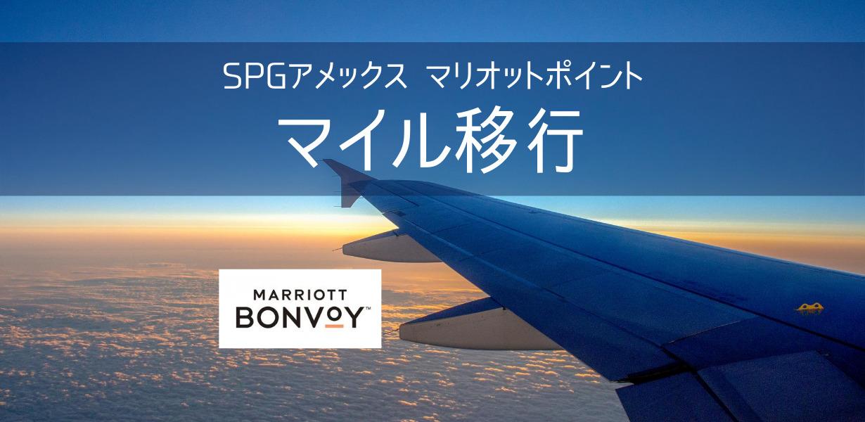 【SPGアメックス】マリオットポイントをANAマイルへ移行する