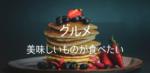 【在庫ロス掲示板】 食品ロスの貢献に!