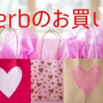 【iHerb】 おすすめサプリメント コロナやインフルエンザ予防にも 楽天Rebates経由がお得!