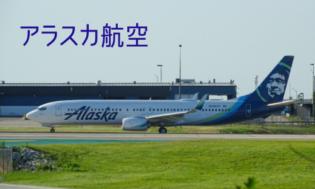 アラスカ航空 バイマイルセール 過去最大50%ボーナスマイル 12/23まで