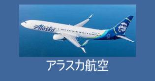 【アラスカ航空】チャット機能で特典航空券をキャンセル・変更する コロナウイルス特別措置
