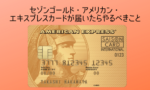 セゾンゴールド・アメリカンエキスプレスカードが届いたらやるべきこと 期間延長