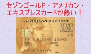 年会費永年無料 セゾンゴールド アメリカン エキスプレス カードがお得