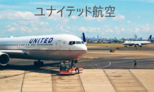 ユナイテッド航空の海外ホテル特典 マイルを使って無料でホテルに泊まる