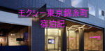 【モクシー東京錦糸町】宿泊記 プラチナチャレンジの連泊にもおすすめ!