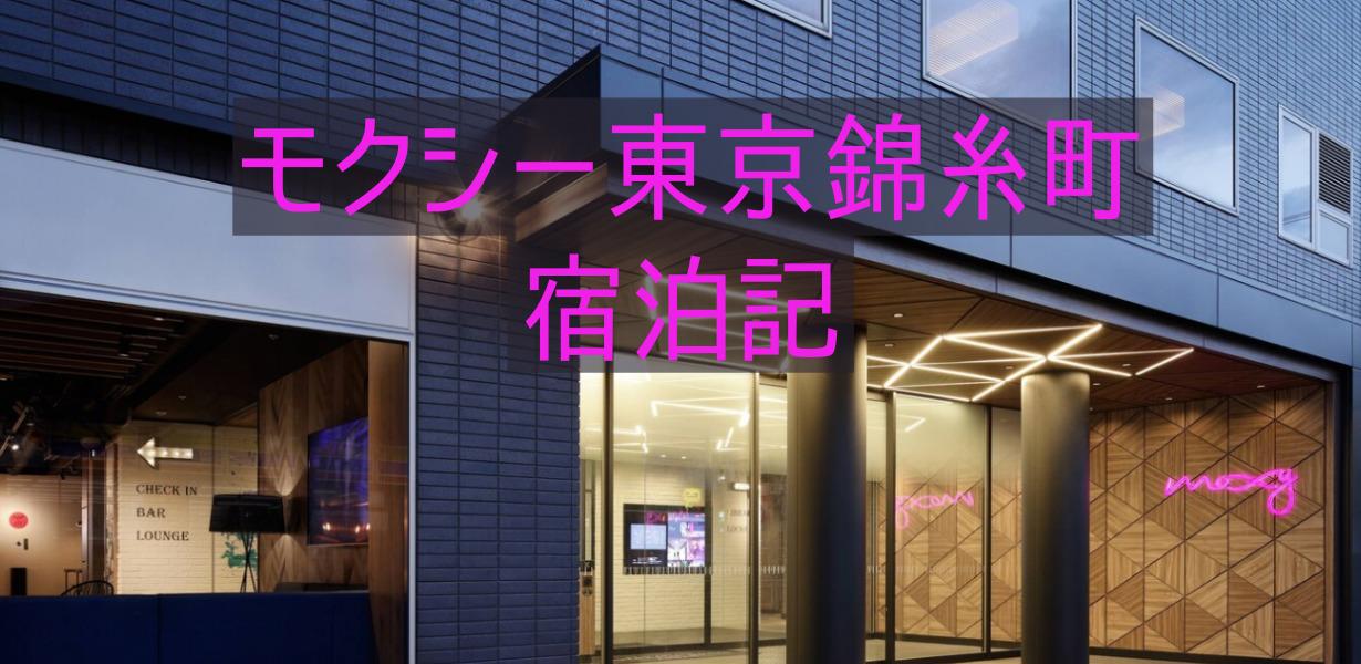 【モクシー東京錦糸町】ブログ宿泊記 プラチナチャレンジにおすすめ