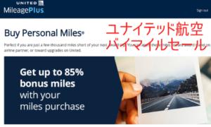 ユナイテッド航空 バイマイルセール 最大85%ボーナスマイル 12/11まで