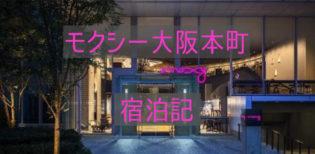 【モクシー大阪本町】 宿泊記と朝食レポ プラチナチャレンジにおすすめ
