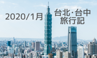 台湾旅行記⑨ 1日目 【京鼎樓】【黛黛茶 DailyDae】