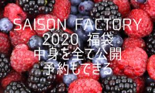 SAISON FACTORY 飲む酢入り 5000円福袋 予約ができます