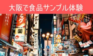 【大阪観光】 食品サンプル体験 グリコの看板 串揚げ