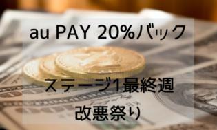 最新情報【au PAY】 利用条件が毎週改悪される!!