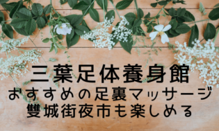 台湾旅行記⑥ 三葉足体養身館 リーズナブルな足裏マッサージ