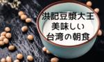 台湾旅行記⑦ 【洪記豆漿大王】農安街店 おすすめメニューとアクセス