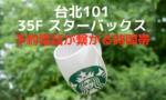 台北101 スターバックス 35F 電話予約方法のコツ 台湾旅行記④