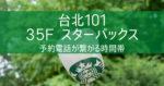 台湾旅行記④【台北101 スターバックス 35F】電話予約のポイントとアクセス