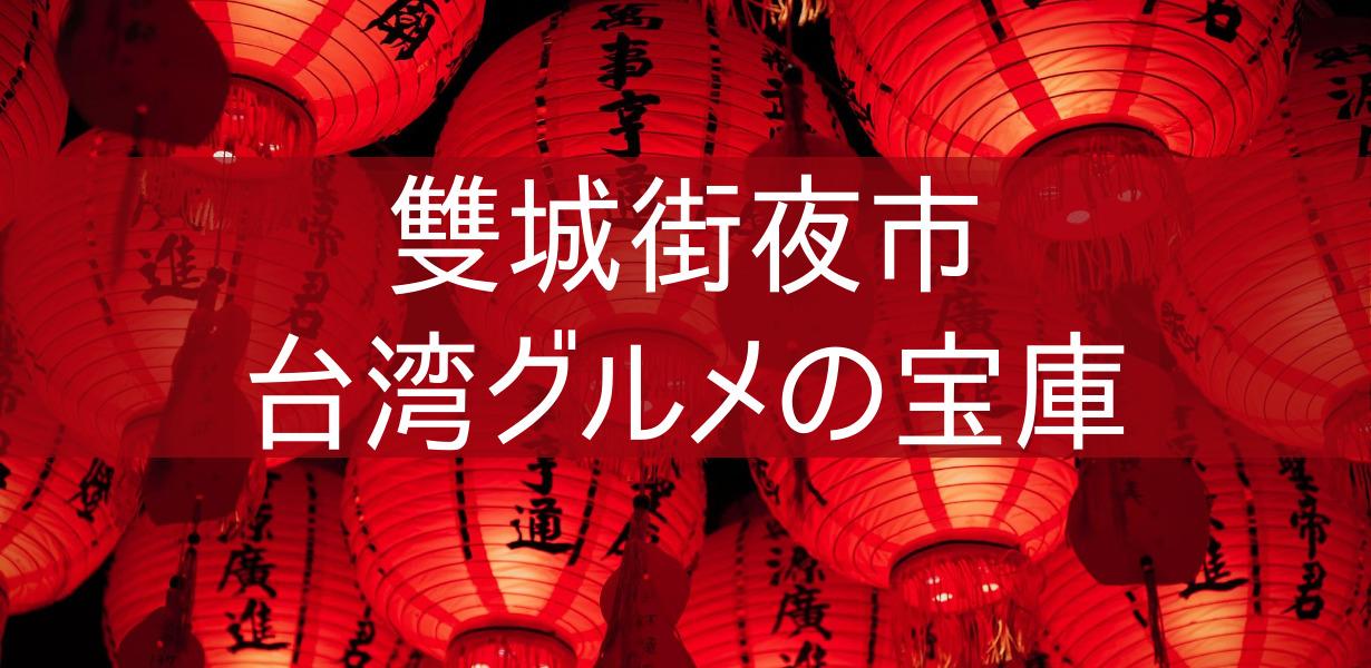 台湾旅行記⑤ 【雙城街夜市】おすすめのお店