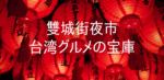 台湾旅行記⑤ 【雙城街夜市】おすすめのお店 美食からマッサージまで!
