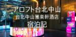 台湾旅行記①【アロフト台北中山】台北中山雅楽軒酒店 宿泊記