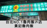 台湾旅行記⑧ 【黃記魯肉飯】超絶美味しい魯肉飯とおすすめメニュー