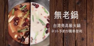 台湾旅行記⑩ 【無老鍋】新生店 予約方法と台北市内の店舗