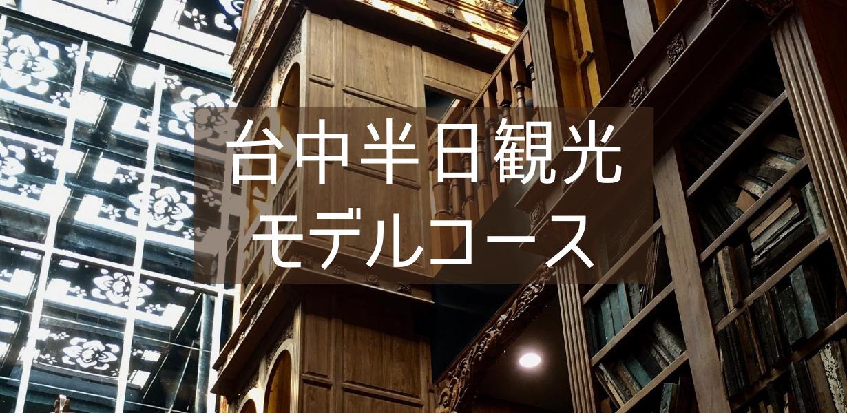 台湾旅行記⑪ 2日目 【台中】日帰り観光スポット 虹村→春水堂→宮原眼科ルート