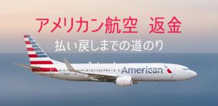 アメリカン航空 キャンセルによる全額返金! 手数料無料で払い戻しされるまでの道のり コロナキャンセル