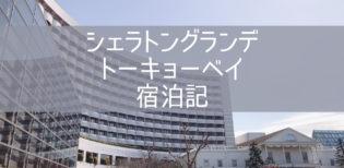 【シェラトン・グランデ・トーキョーベイ】 宿泊記 プラチナチャレンジ最終泊