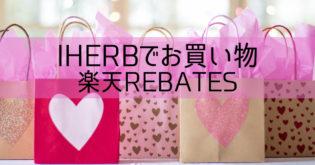 【iHerb】 おすすめサプリメント 楽天Rebates経由がお得!