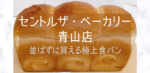 【セントル ザ・ベーカリー青山店】CENTRE THE BAKERY 並ばずに買える極上食パン