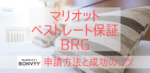 マリオット ベストレート保証(BRG) 申請方法 成功のコツと成功例