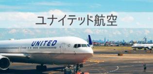 ユナイテッド航空マイル利用 ANA国内線特典航空券のキャンセル