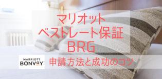 マリオット ベストレート保証(BRG)申請方法と成功のポイント