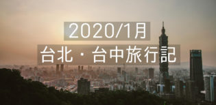 台湾旅行記⑬ 4日目 茶芸館【南街得意】とおすすめ台湾土産