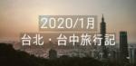 台湾旅行記⑬ 4日目 茶芸館【南街得意】とおすすめの台湾土産