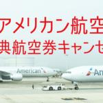 【アメリカン航空】特典航空券キャンセル 9/30まで手数料無料