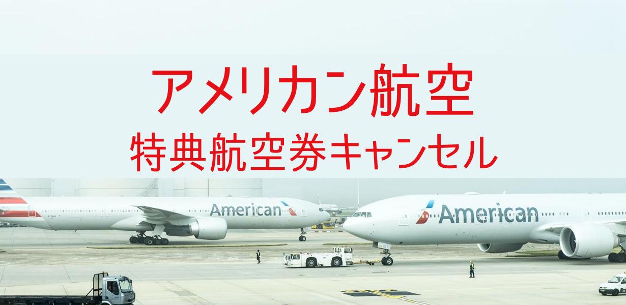最新【アメリカン航空】特典航空券キャンセル料無料 コロナ特別対応